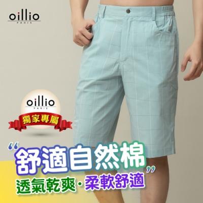 oillio歐洲貴族 男裝 簡約格紋短褲 鬆緊織帶 輕鬆穿著 舒適透氣 綠色