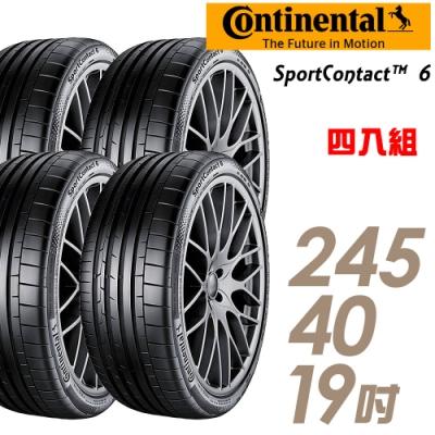 【馬牌】SportContact 6 高性能輪胎_四入組_245/40/19(SC6)