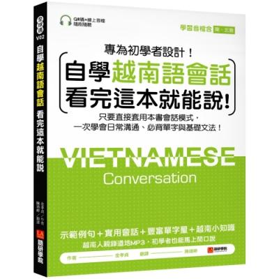 自學越南語會話看完這本就能說!:只要直接套用本書會話模式,一次學會日常溝通、必背單字與基礎文法!(附含南、北音QR碼線上音檔)