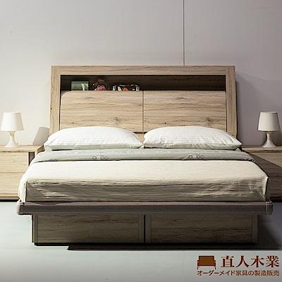 日本直人木業-MORAND北美橡木5尺雙人功能掀床