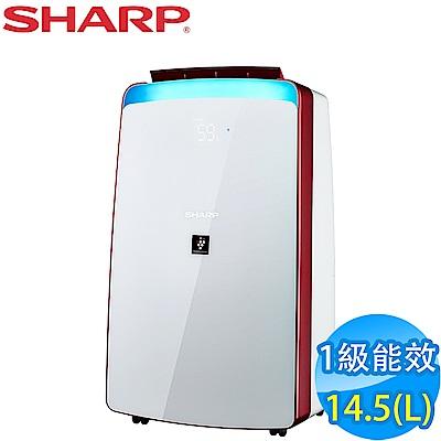 [時時樂限定]SHARP夏普 14.5L 1級科技美型清淨除濕機 DW-J14HT-R