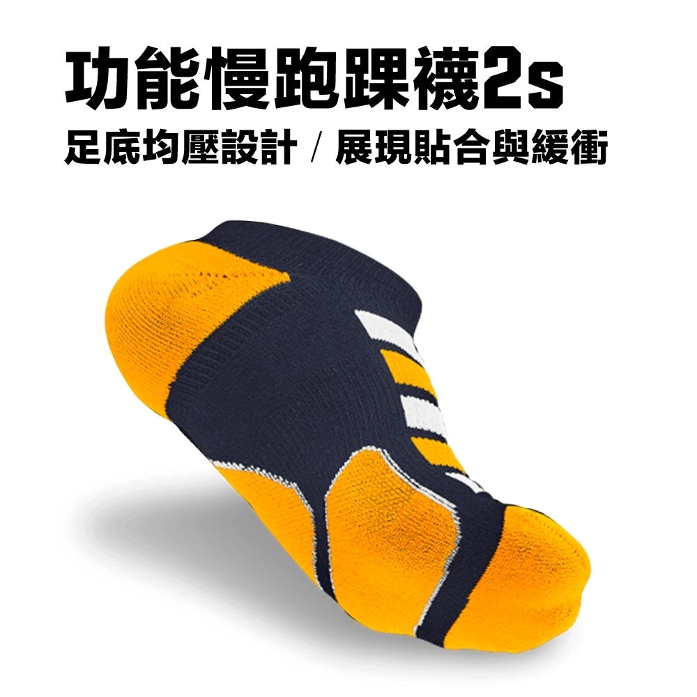 Titan太肯 3雙功能慢跑踝襪 2s_藍黃