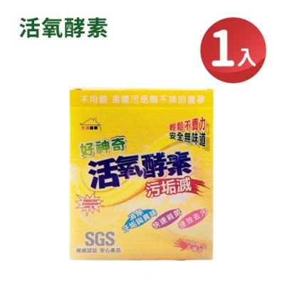 好神奇活氧酵素污垢滅 (350g)/內含塑膠匙x1