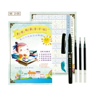 天成 習字帖-國小三年級生字(內附1筆2芯)