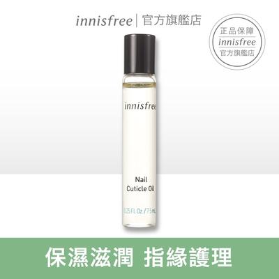【7/14 10:00限時搶】innisfree 妝自然滋養指緣油 7.5ml
