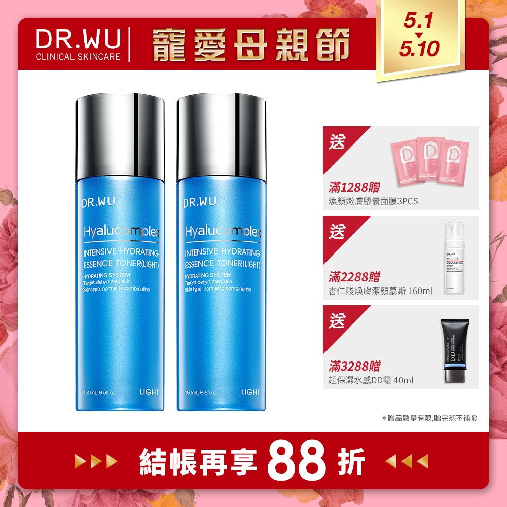 結帳折101★(買一送一)DR.WU玻尿酸保濕精華化妝水(清爽型)150ML