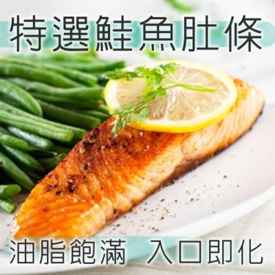 【WUZ嚴選】特選鮭魚肚條3盒組(300g/盒)