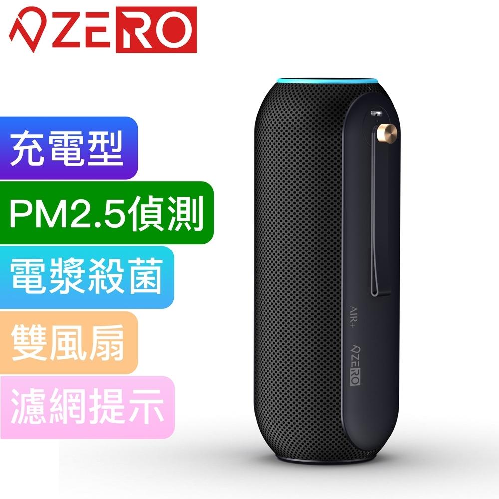 Zero零式創作 充電PM2.5顯示 電漿等離子HEPA活性碳除臭空氣清淨機 AIR+
