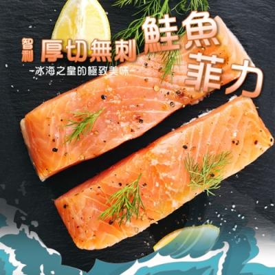 (滿888免運)顧三頓-智利厚切無刺鮭魚菲力x1包(每包200g-300g±10%)