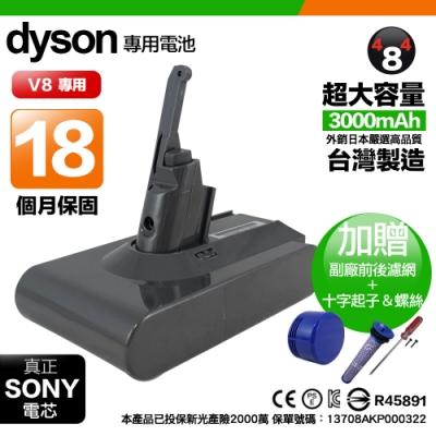 Dyson V8 SV10 電池 副廠電池 3000mAh 超大容量 台灣製造 BSMI認證 保固18個月