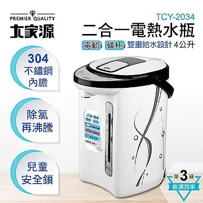 大家源二合一電熱水瓶 4L (TCY-2034)