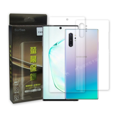 BorDen螢幕保鏢 三星 Galaxy Note10+ 滿版自動修復保護膜(前後膜)