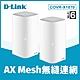 D-Link 友訊 COVR-X1872 AX1800雙頻Mesh Wi-Fi無線路由器 (COVR-X1870 雙顆 兩入組) product thumbnail 2