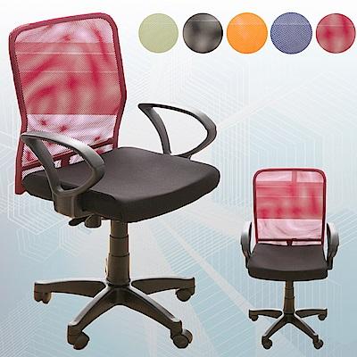【A1】馬卡龍高透氣網布D扶手電腦椅/辦公椅(5色可選)-1入