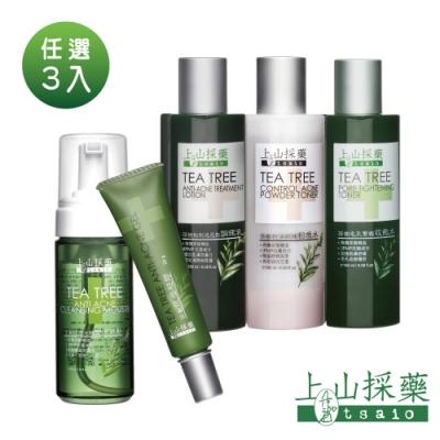 【tsaio上山採藥】茶樹抗痘全系列(任選3入)