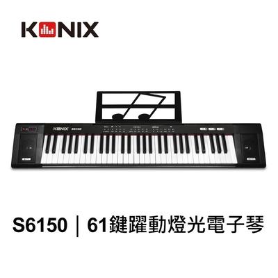 【KONIX】61鍵躍動燈光電子琴 S6150 發光琴鍵 雙喇叭 學習模式 初學者入門電子琴