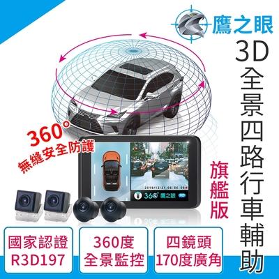 【鷹之眼】3D全景旗艦版行車記錄器-不含安裝(送-32G隨身碟+收納盒+面紙架+鹿皮巾)