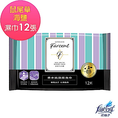 Farcent  驅塵氏 香水抗菌濕拖巾-鼠尾草海鹽(12張/包)
