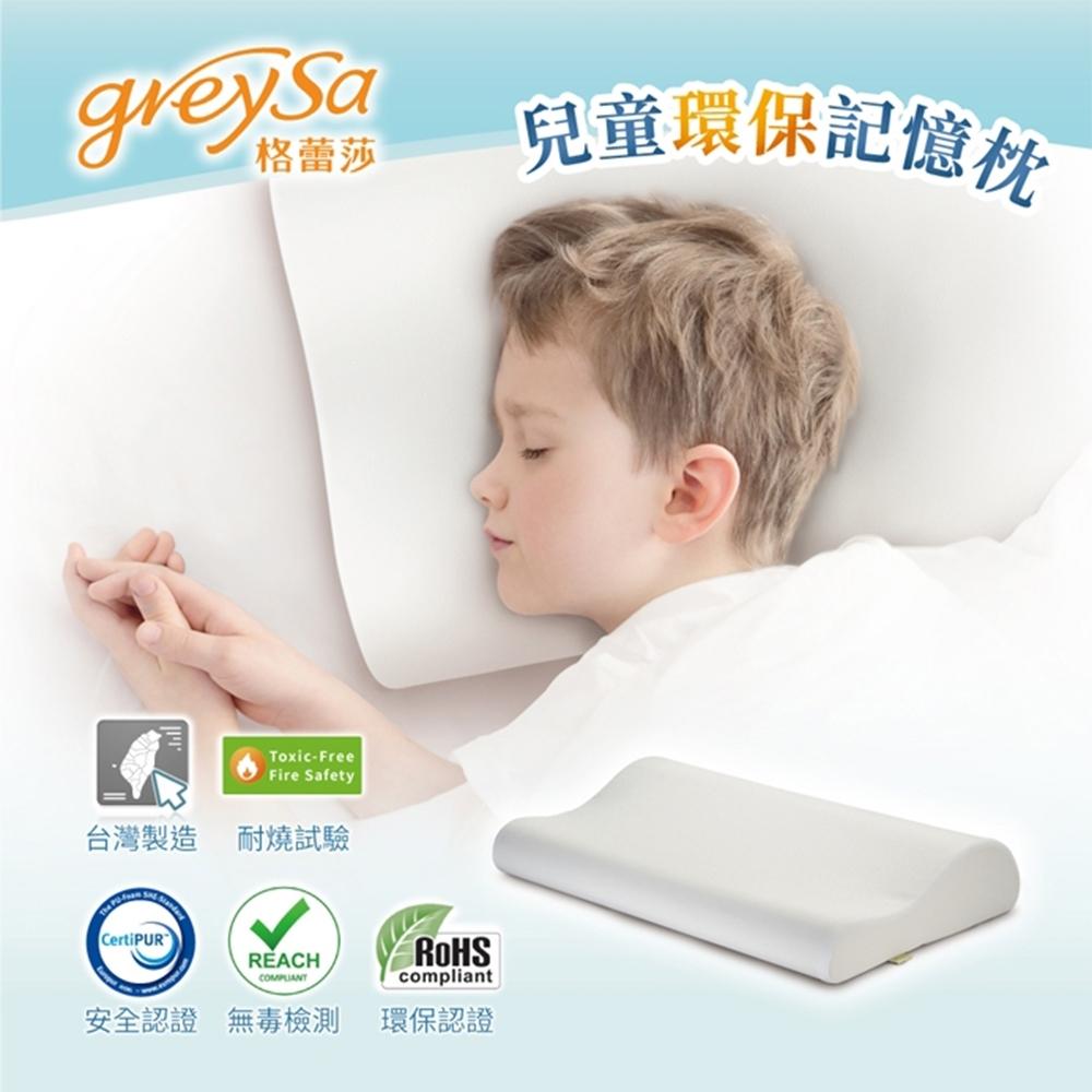 【GreySa 格蕾莎】兒童環保記憶枕