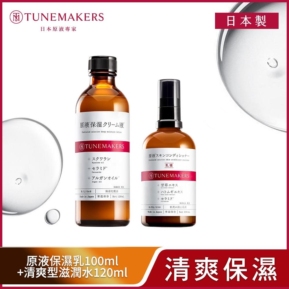 TUNEMAKERS 原液保濕乳100ml+滋潤型保濕水120ml