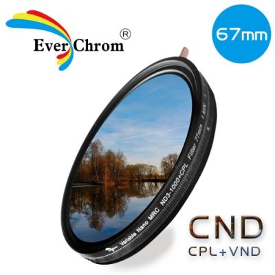 EverChrom 彩宣 CND 67mm可調式減光偏光多功濾鏡