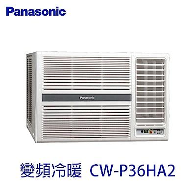 Panasonic 國際牌 右吹 變頻冷暖 窗型冷氣 CW-P36HA2