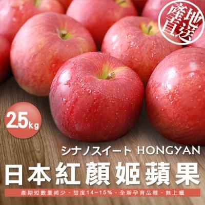 築地一番鮮-日本進口-紅顏姬青森蘋果禮盒組1盒(2.5kg±10%/盒/8-9顆)
