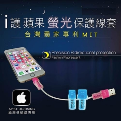 EAGER APPLE原廠傳輸線保護套 iPhone/iPad/iPod (三組入)