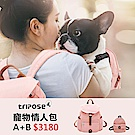 tripose 寵物情人後背包 (大後背+寵物後背組合價$3180)