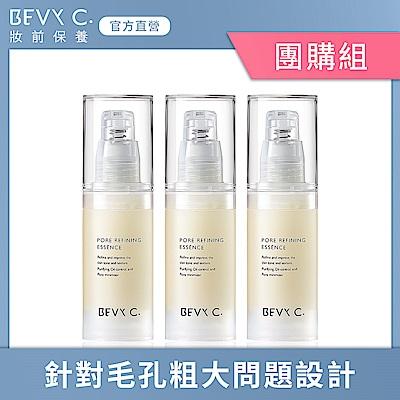 BEVY C. 毛孔緊緻精華<b>3</b>件組(毛孔終結團購組)