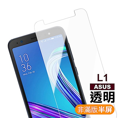 華碩 ASUS ZenFone Live(L1)-ZA550KL 透明 9H 鋼化玻璃膜