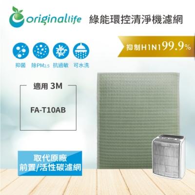Original Life 清淨型空氣清淨機濾網 適用3M:FA-T10AB 極淨型(6坪)
