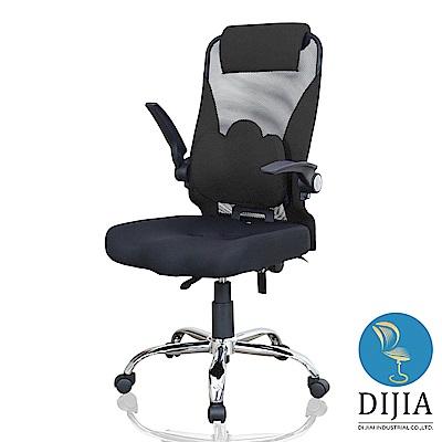 椅子夢工廠 朵蕾電鍍航空收納辦公椅/電腦椅(三色可選)