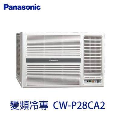 Panasonic 國際牌 一級能變頻冷專右吹窗型冷氣 CW-P28CA2 - 免運含基本安裝+回收舊機