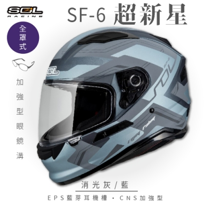 【SOL】SF-6 超新星 消光灰/藍 全罩(安全帽│機車│內襯│鏡片│全罩式│藍芽耳機槽│內墨鏡片│GOGORO)