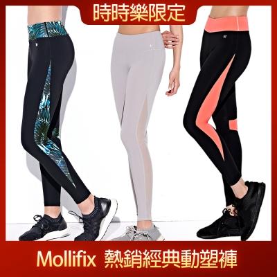 [時時樂限定]Mollifix 熱銷經典動塑褲