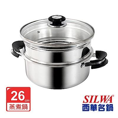 SILWA西華 典藏304不鏽鋼兩用蒸煮鍋26cm