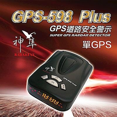 【真黃金眼】神隼 GPS 598 Plus 道路安全警示器 可偵測固定點測速照相+流動照相
