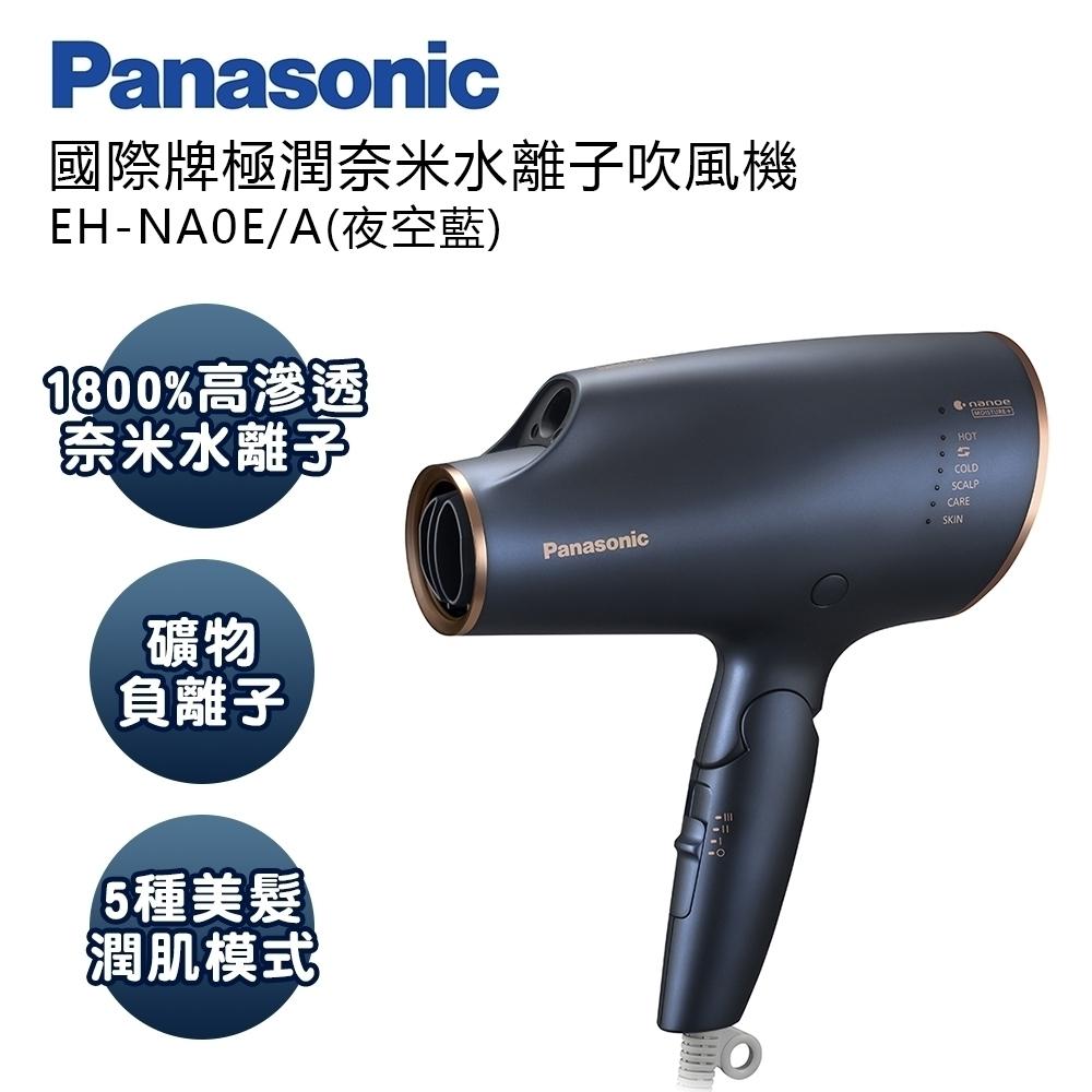 [結帳折900+送美妝鏡] Panasonic國際牌 極潤奈米水離子吹風機 EH-NA0E (兩色任選)
