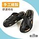 oillio歐洲貴族 男鞋 小包頭交叉造型 精品真皮拖鞋 柔軟吸震 質感縫紉 黑色 (39~43碼)-4048-90 product thumbnail 1