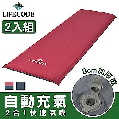 LIFECODE 桃皮絨可拼接自動充氣睡墊-厚8cm(2合1快速氣嘴)-2色可選(2入組)