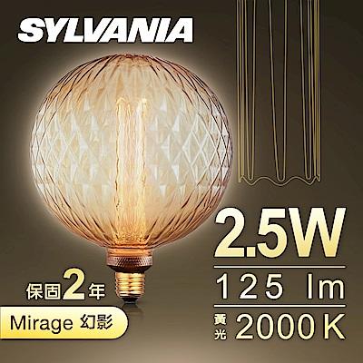 喜萬年SYLVANIA LED Mirage幻影燈 G200-水晶球款 橘黃光2000K