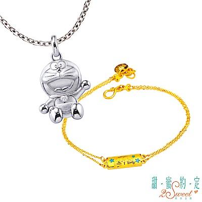 甜蜜約定 Doraemon 可愛哆啦A夢純銀墜子+宇宙樂園黃金手鍊