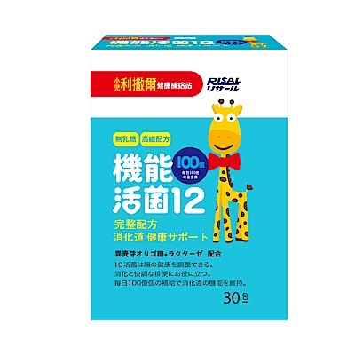 【小兒利撒爾】機能活菌12 30包/盒(專為兒童設計/益生菌/專利乳酸菌)