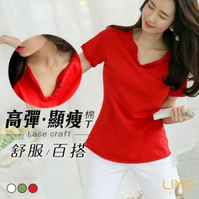 上衣-LIYO理優-V領釦修身顯瘦棉彈力多色T恤