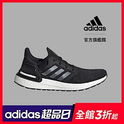 【超品日限定】adidas男女款ULTRABOOST 20 跑鞋