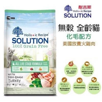 SOLUTION耐吉斯-無穀全齡貓化毛配方 33lbs(15kg)