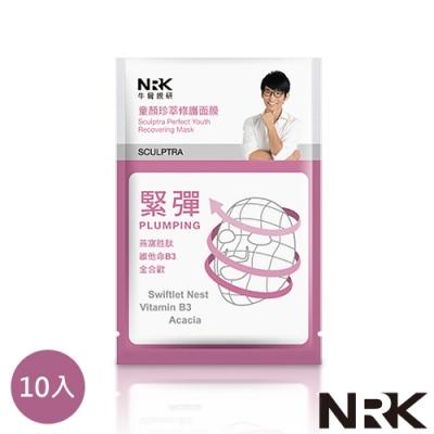 NRK牛爾 任2件45折起 童顏珍萃修護面膜 10入