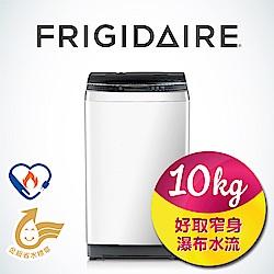 Frigidaire富及第 10KG 定頻洗衣機 FAW-1011WW / FAW-1013WC