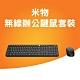 米物無線辦公鍵鼠套裝-台灣注音版 product thumbnail 1